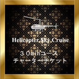 Hellecopter Sky Cruise