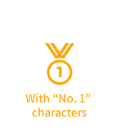 With 'No. 1' characters