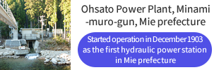 Ohsato Power Plant, Minami-muro-gun, Mie prefecture.Started operation in December 1903 as the first hydraulic power station in Mie prefecture