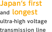 Japan's first and longest ultra-high voltage transmission line