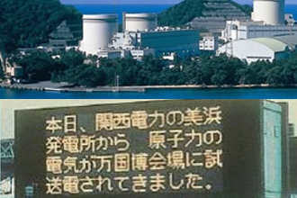 Mihama nuclear power station photo