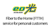 eo hikari Fiber to the Home (FTTH) service for personal customers