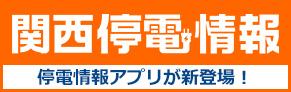 関西停電情報 停電情報アプリが新登場!