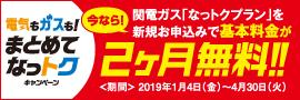関電ガス「なっトクプラン」がさらにおトクになるキャンペーン実施中!